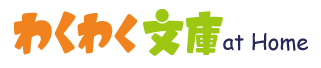 わくわく文庫 at Home|日本コスモトピア